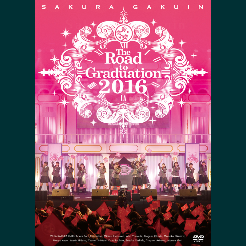 さくら学院 The Road to Graduation 2017 ~約束~